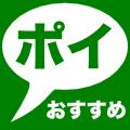 おすすめポイポイ for TwitCasting